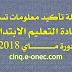 استخراج استدعاء شهادة التعليم الابتدائي cinq.onec.dz 2018