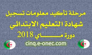 استخراج استدعاء شهادة التعليم الابتدائي cinq.onec.dz 2019