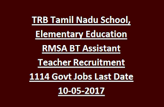 TRB Tamil Nadu School, Elementary Education RMSA BT Assistant Teacher Recruitment Notification 1114 Govt Jobs Last Date 10-05-2017