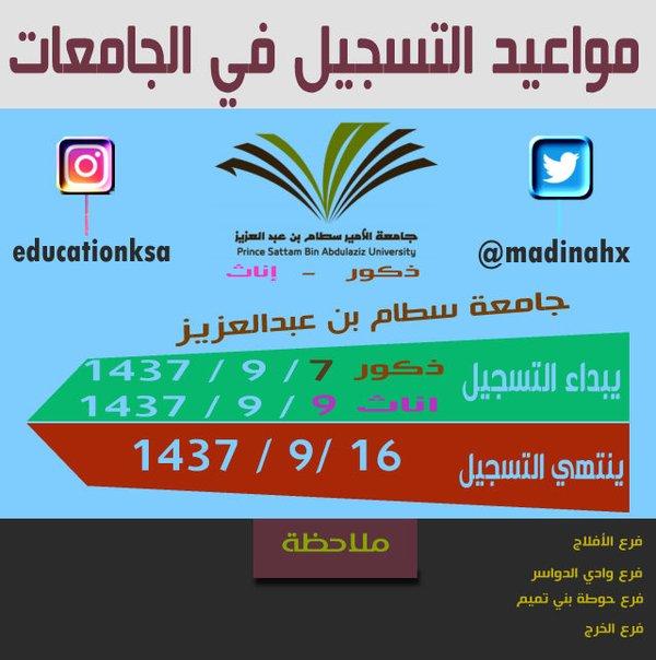 مواعيد الجامعات 1437
