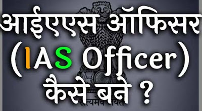 IAS OFFICER KAISE BANE ? I.A.S. Officer बनने के लिये कुछ खास टिप्स (TIPS FOR IAS PREPARATION )