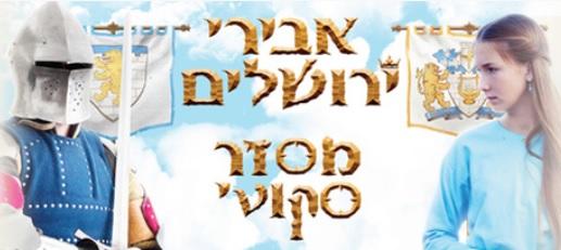 פסטיבל אבירי ירושלים 2017 - כרטיסים ולוח אירועים