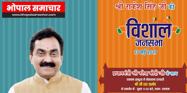 पीएम नरेंद्र मोदी से बड़े प्रदेश अध्यक्ष राकेश सिंह, पोस्टर तो यही कहता है | MP NEWS