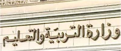 """وزارة التربية والتعليم تعلن تطبيق نظام التقديرات (جيد وممتاز ومقبول) وإلغاء ما يسمى بـ""""الطالب الراسب"""""""