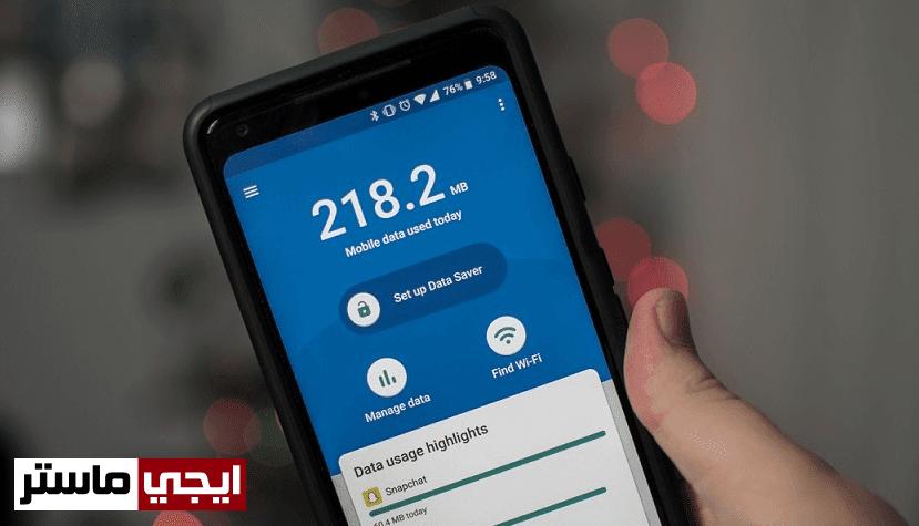 تطبيق Datally لتقليل استهلاك الانترنت على الهاتف الاندرويد