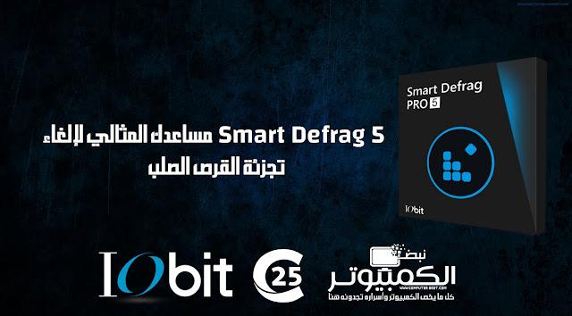 Smart Defrag 5  مساعدك المثالي لإلغاء تجزئة القرص الصلب