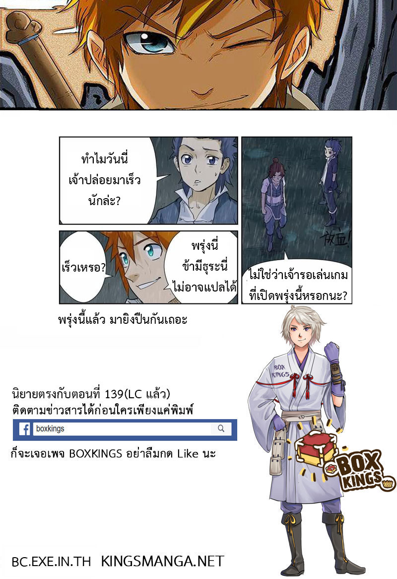 Tales of Demons and Gods ตอนที่ 150 หน้า 11