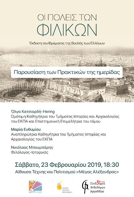 Παρουσίαση βιβλίου στο Άργος: «Οι πόλεις των Φιλικών: οι αστικές διαδρομές ενός επαναστατικού φαινομένου»