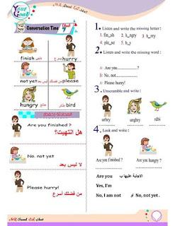 مذكرة اللغة الانحليزية للصف الثاني الابتدائي الترم الثاني مستر سعيد الحيت