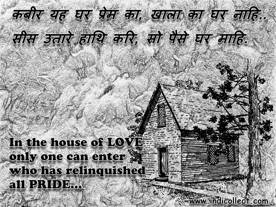 Image result for कबीरा यह घर प्रेम का, खाला का घर नाहीं