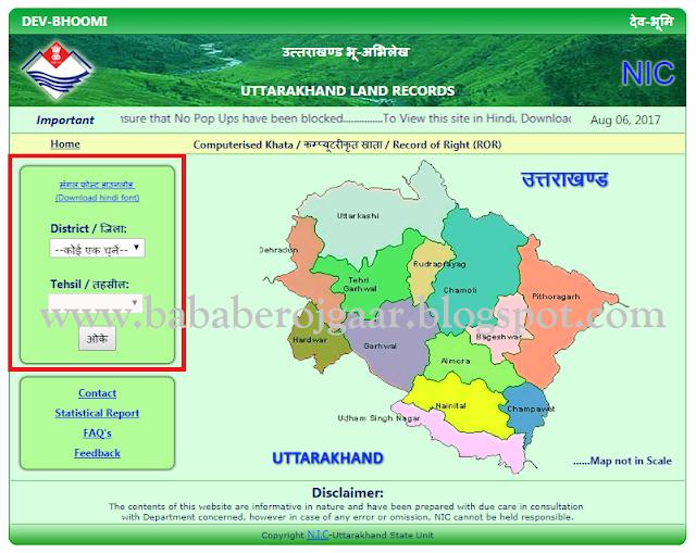 खाता खतोनी ऑनलाइन देखे और प्रिंटआउट निकले कहीं से भी... - How to check Online Khata - Khatoni (Land Records) UP/Uttarakhand  1
