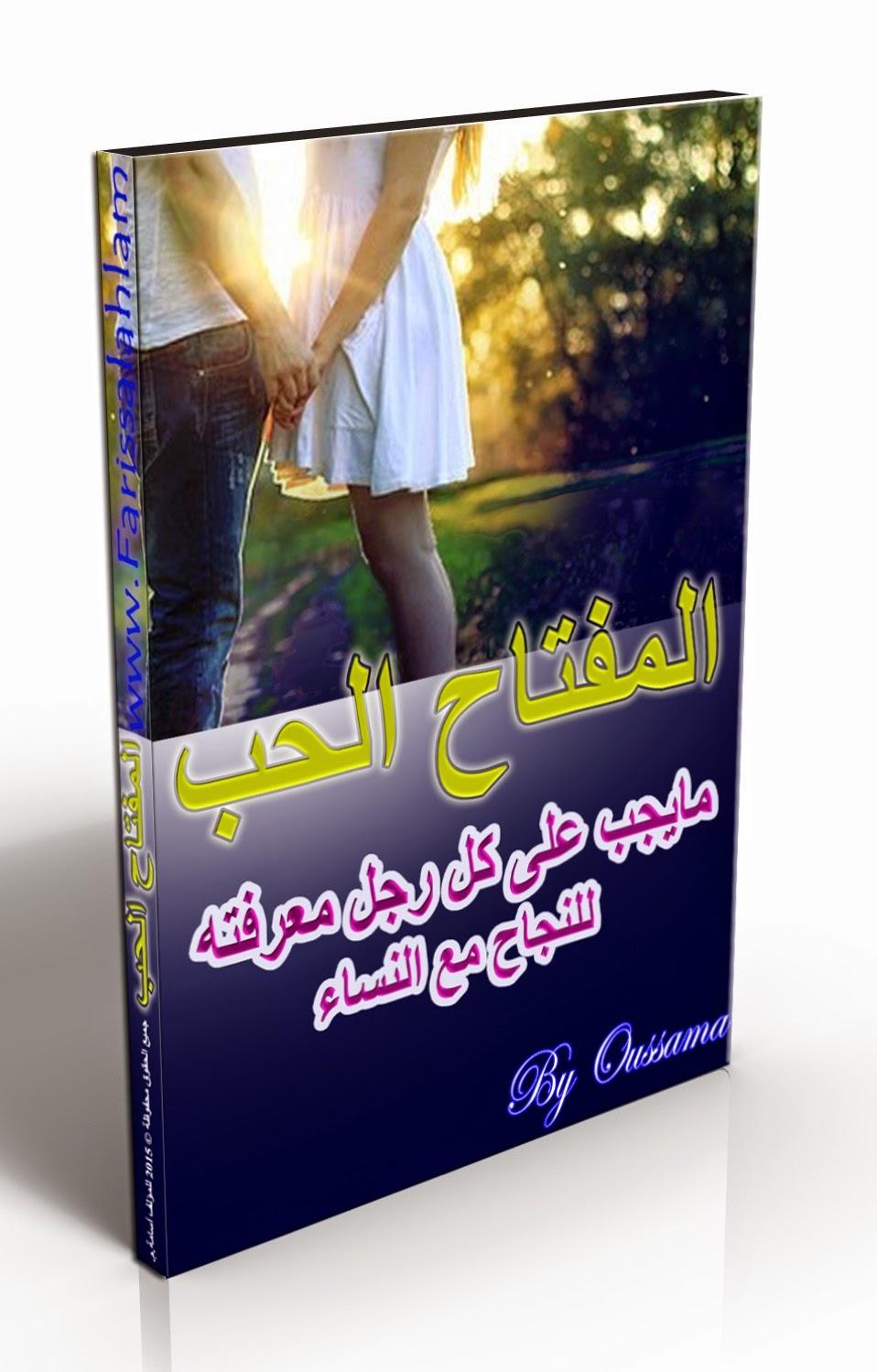 كتاب : المفتاح الحب