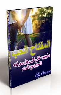 كتاب المفتاح الحب