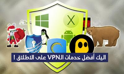 اليك أفضل 3 خدمات الـVPN على الاطلاق !