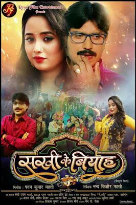 भोजपुरी फिल्म सखी के बियाह