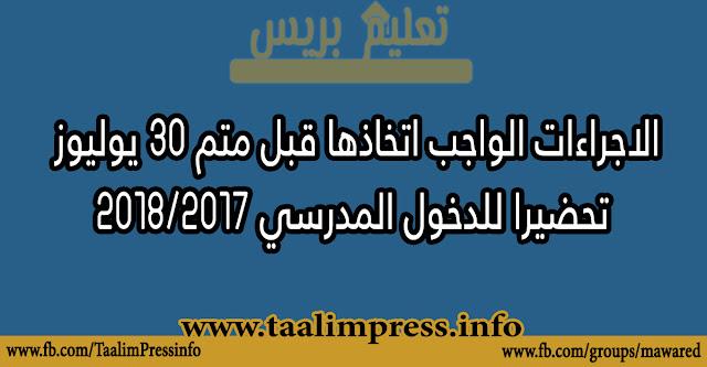 الاجراءات الواجب اتخاذها قبل متم 30 يوليوز تحضيرا للدخول المدرسي 2017/2018