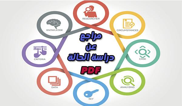 مراجع عن دراسة الحالة PDF