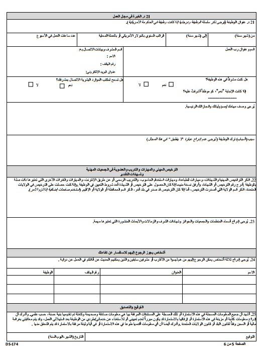 السفارة الامريكية بالقاهرة تعلن عن وظائف شاغرة للراغبين فى التقديم على الانترنت