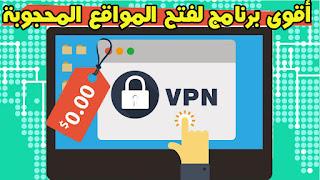 أقوى برنامج VPN صااروخي احصل عليه مجانا