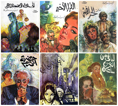 A collection of Naguib Mahfouz's novels and their original covers by  Gamal Kotb