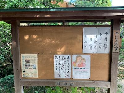 十月の行事(平成30年)