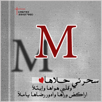 صور حرف M م 2018 خلفيات حرف M مصراوى الشامل