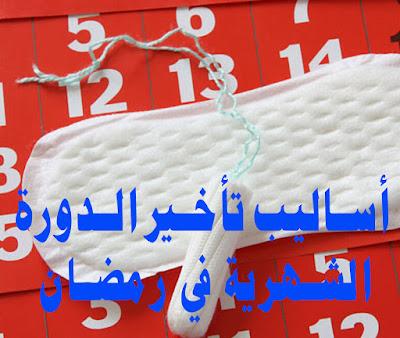 أساليب تأخير الدورة الشهرية في رمضان