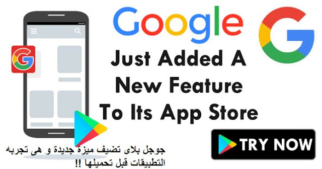 جوجل بلاى تضيف ميزة جديدة و هى تجربه التطبيقات قبل تحميلها