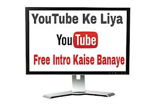 YouTube-Ke-Liya-Free-Intro-Kaise-Banaye