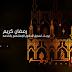 اقوى صفحة هوت سبوت لشهر رمضان الكريم متحركة بخلفيات روعه