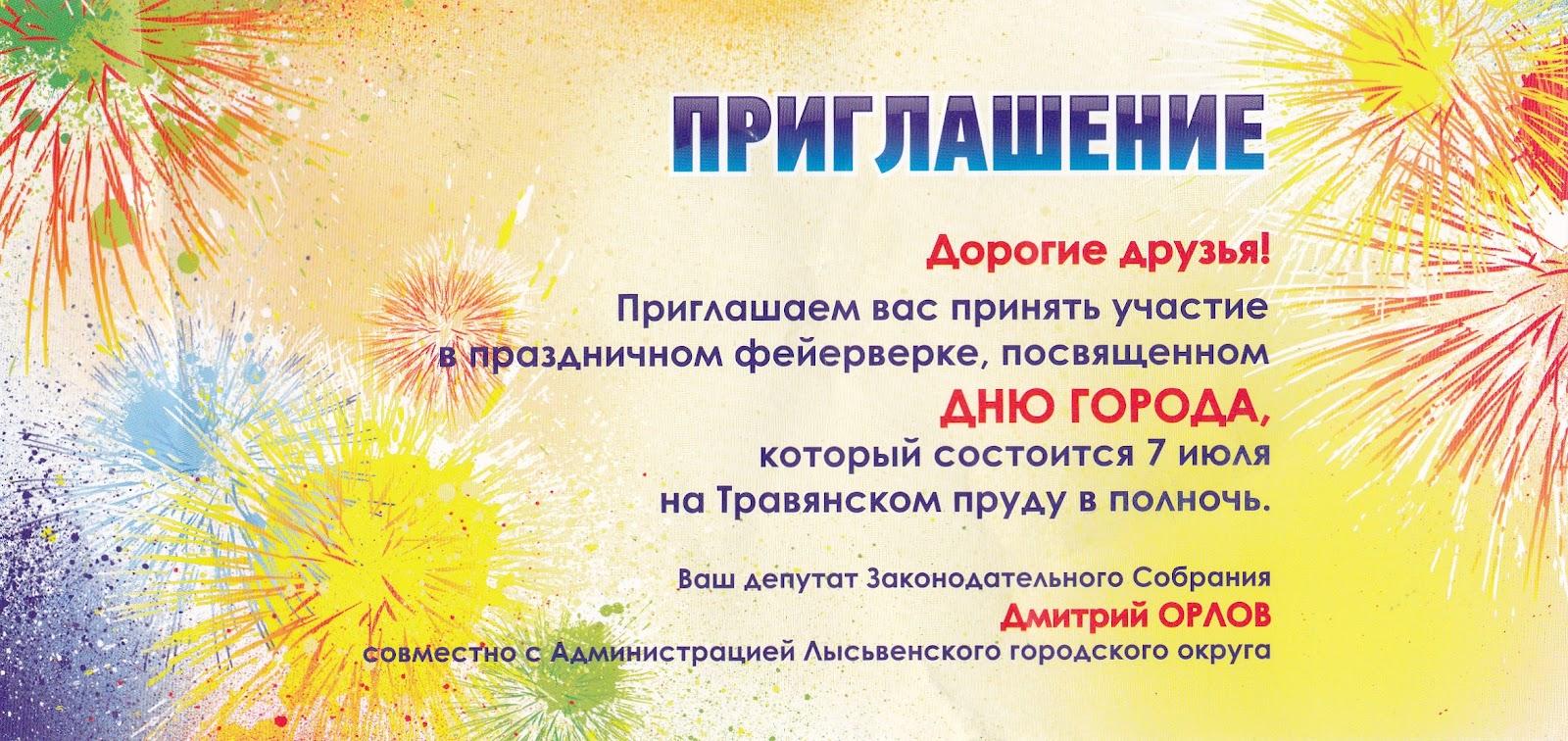 Текст приглашения на день села
