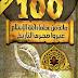 مائة من عظماء أمة الإسلام غيروا مجرى التاريخ - جهاد الترباني