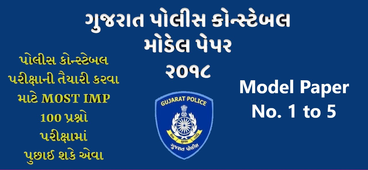 Gujarat Police Constable Model Paper