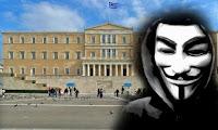 Οι Anonymous Greece απειλούν: Τα χειρότερα έρχονται (φωτο)