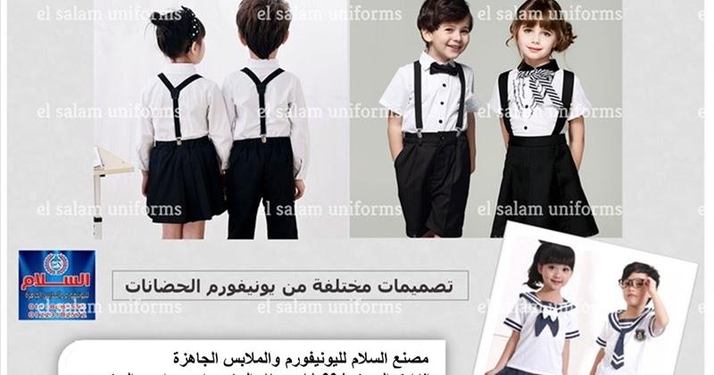 cc27dddcd يونيفورم السلام uniforms elslam