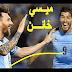 ميسي يمرر كرة حاسمة لسواريز في مباراة الأرجنتين و الأورغواي ظنا منه انه في البارصا