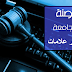 طالب في سن المراهقة اعتقل بتهمة قرصنة الجامعة وتغيير علامات الامتحان