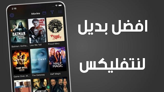 أفضل تطبيق بديل نتفليكس لمشاهدة الأفلام والمسلسلات بالترجمة العربية مجانا