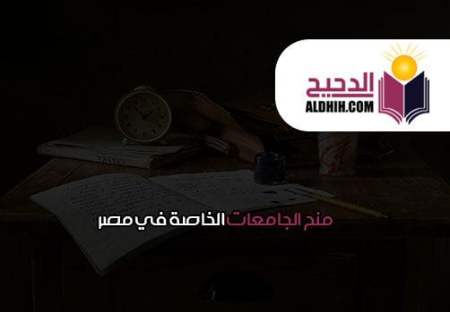 منح الجامعات الخاصة في مصر