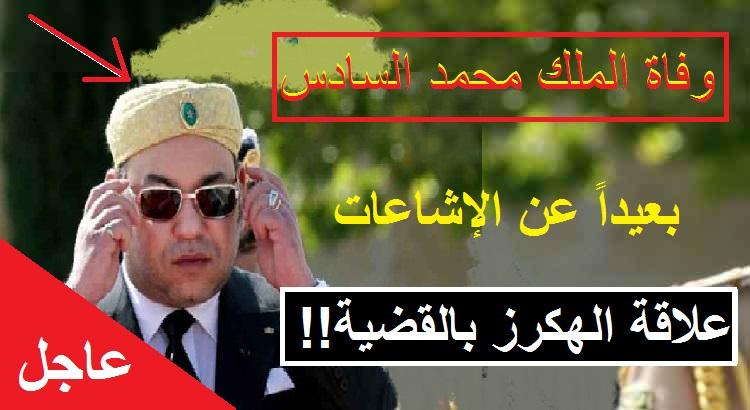 خطير.. بعيداً عن كل الإشاعات - هذه حقيقة وفاة الملك محمد السادس ، سم البوليزاريو ، حراك جرادة