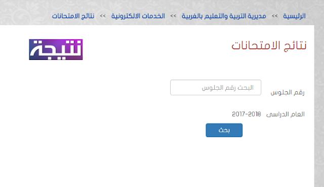 الان نتيجة الشهادة الاعدادية محافظة الغربية 2018 برقم الجلوس