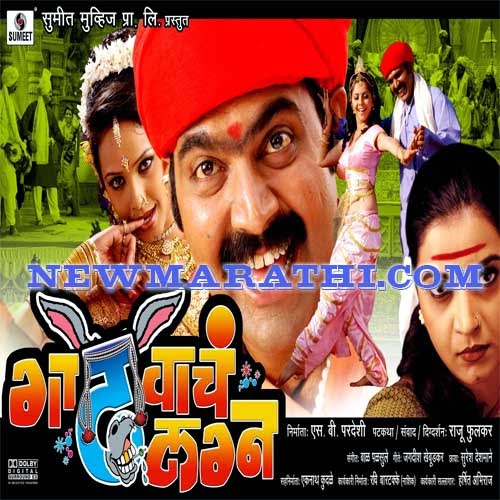 Just Like You Song Download Mp3 By Melone: Gadhvache Lagna Marathi Movies Songs Free Downloads