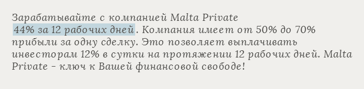 Инвестиционный план Malta Private