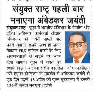On 15 April 1948 with Dr. Sharada Kabir, a Brahmin .
