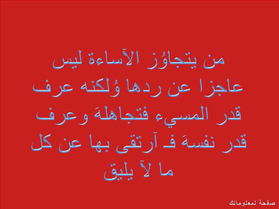 اجمل الحكم و افضل الاقوال المأثورة 2014
