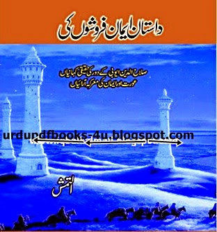 Inayatullah Altamash books