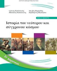Δημήτρης Νατσιός  Μάχη του Κιλκίς: ανύπαρκτη για τα σχολικά βιβλία Ιστορίας