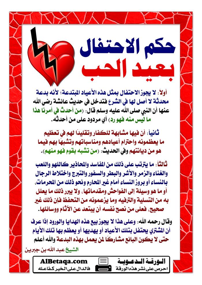 حكم  الاحتفال بعيد الحب Valentine's day