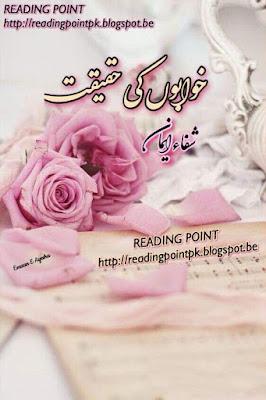 Khwabon ki haqeeqat by Shifa Emaan Online Reading