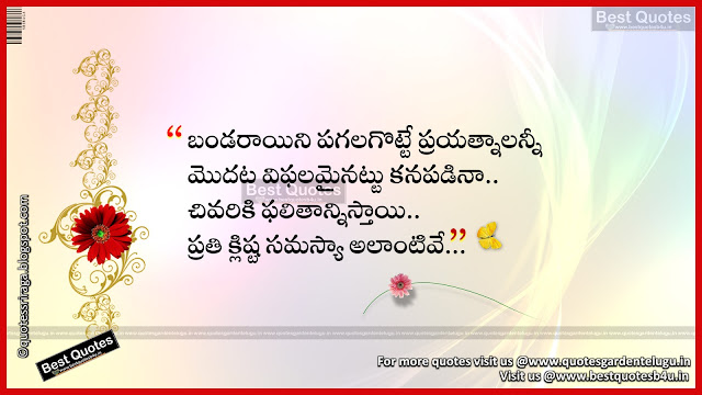 Best inspirational quotes in telugu